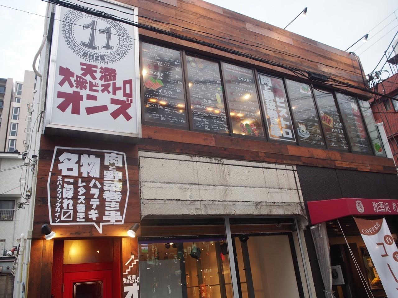 大阪肉類料理店
