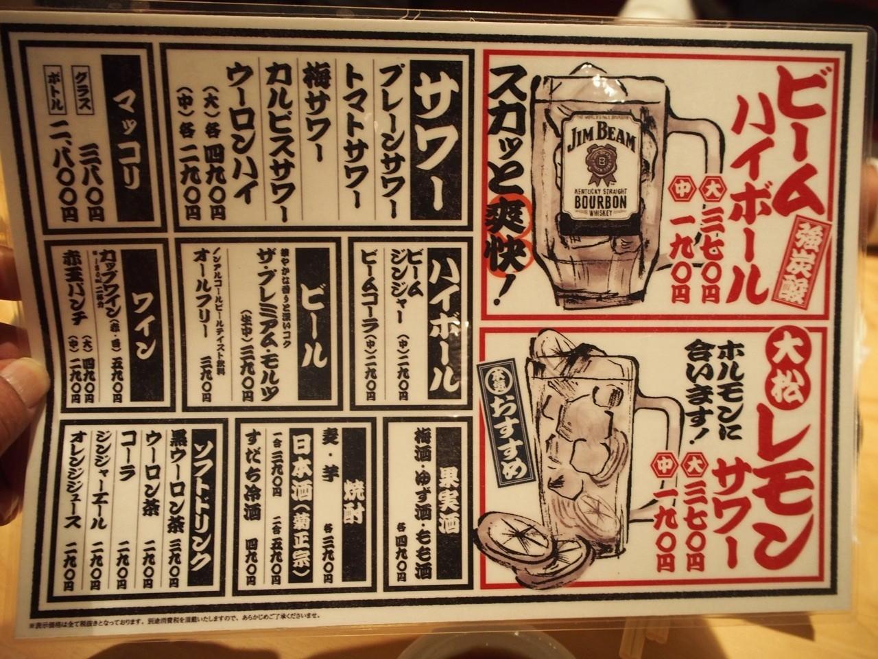 大眾燒肉店飲品菜單