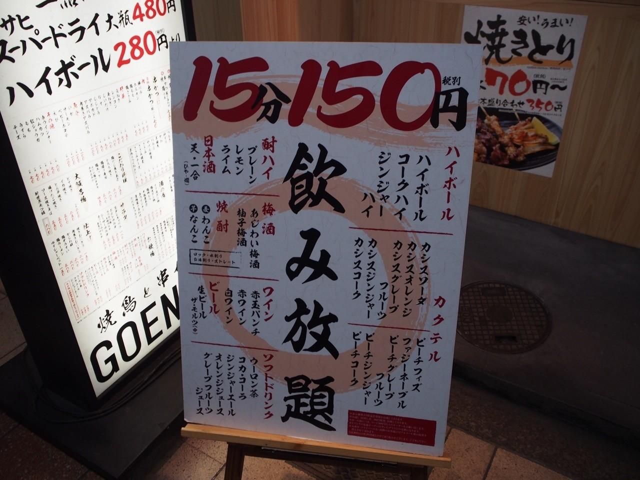 大阪酒類便宜喝到飽