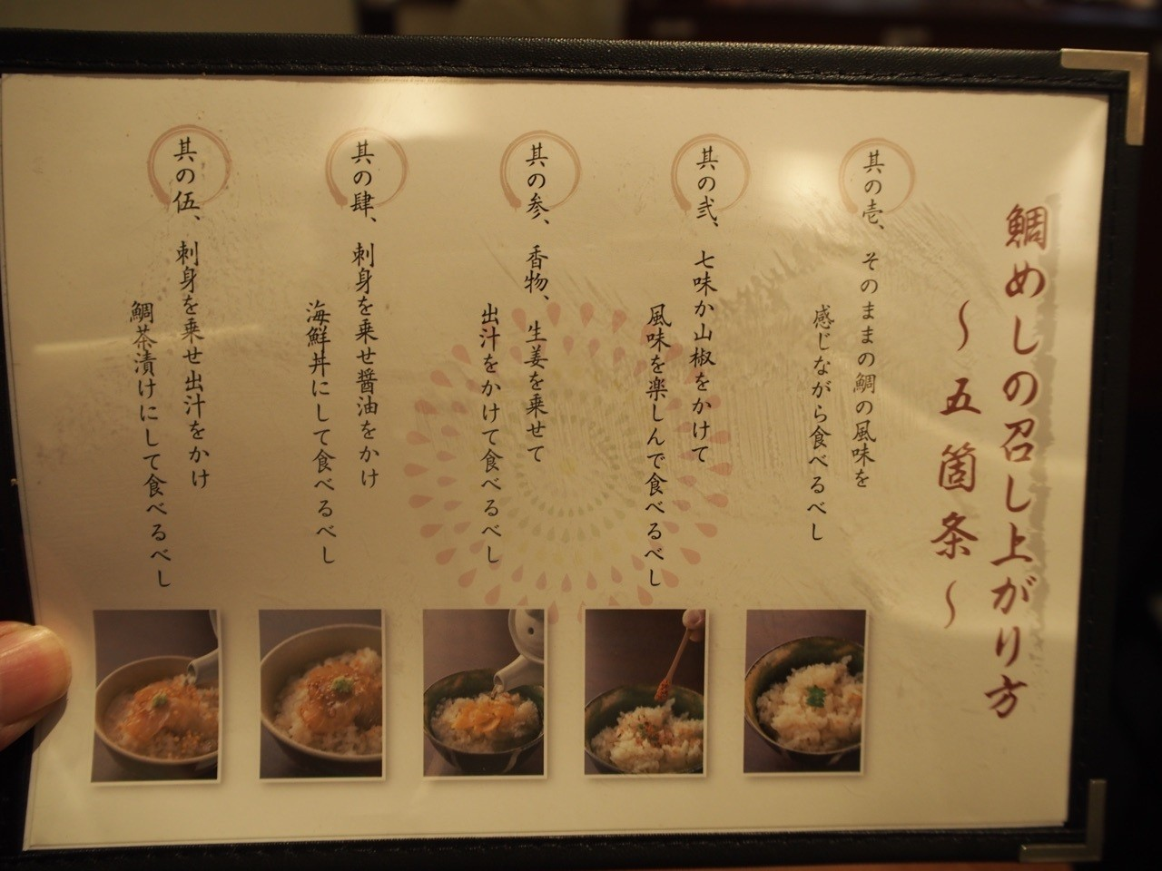 鯛魚飯吃法說明