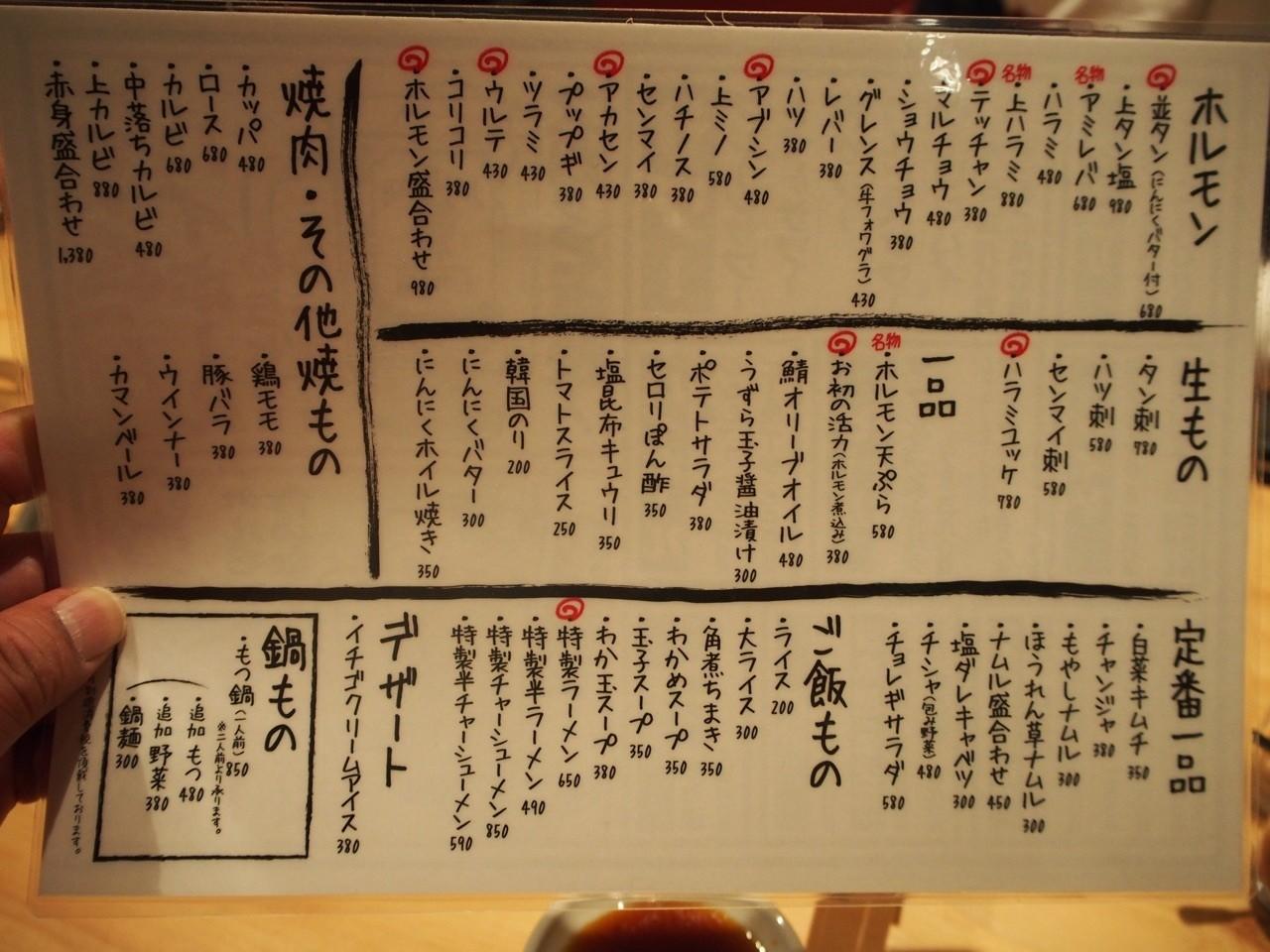 烤內臟料理菜單