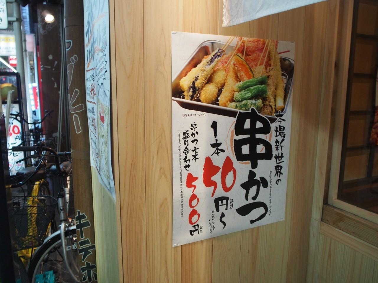 炸串50日圓起