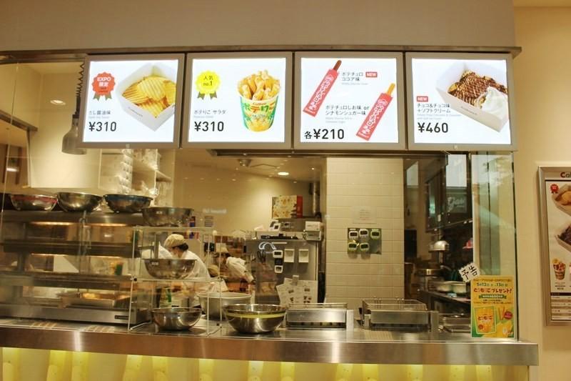 Calbee+ 現炸洋芋店