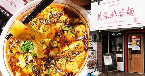 軟Q的寬麵條拌上麻婆豆腐!十三『四川料理 芙蓉麻婆麺』