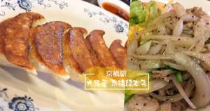 大阪王煎餃