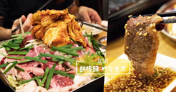 大阪名產 可吃到上等和牛的平盆鍋料理 鐵板鍋YANAKICHI 北濱店