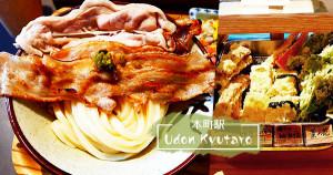 沖繩AGU豬炙燒烏龍麵