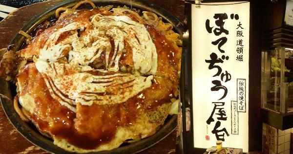 在關西國際機場也找得到!大阪最具代表性的大阪燒店『BOTEJYU(ぼてぢゅう)』