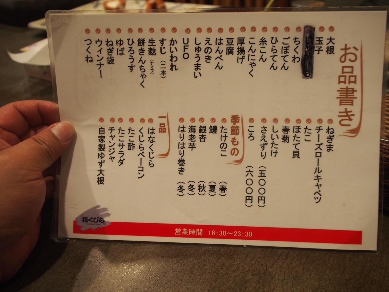 關東煮菜單