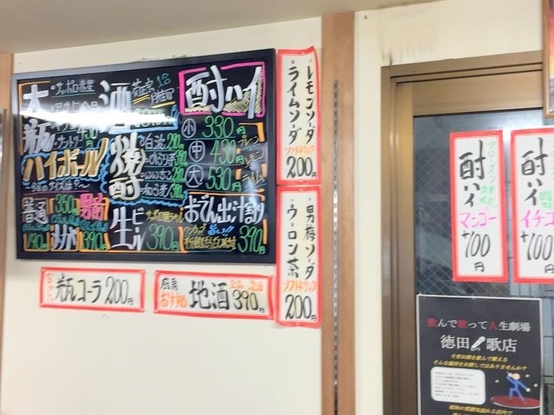 京橋二樓立吞店
