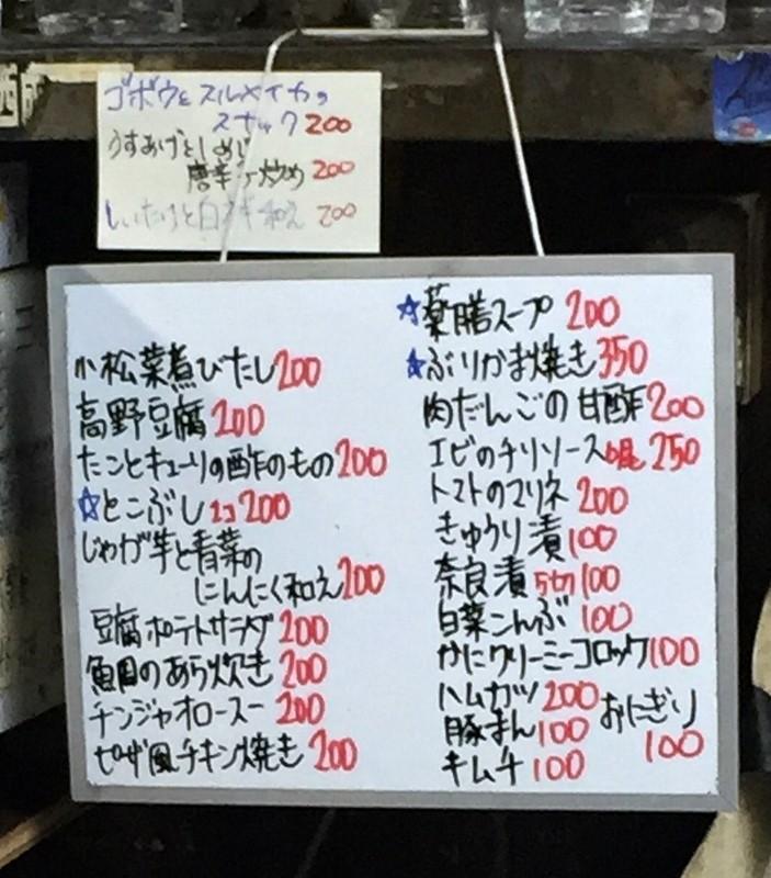 難波屋本日菜單