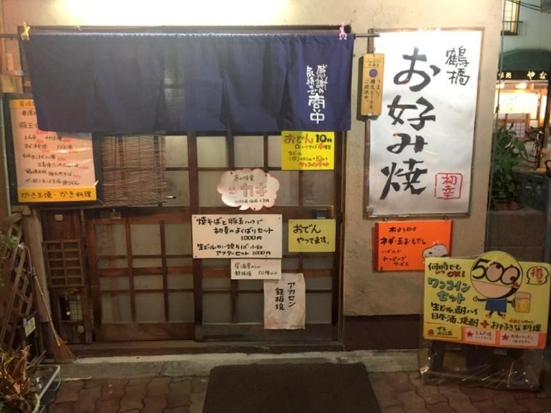 大阪燒 初幸