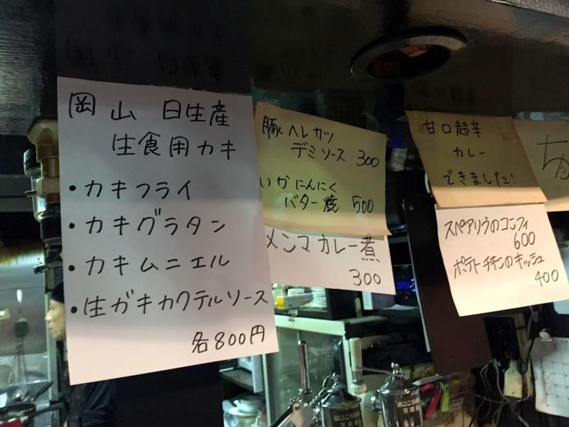 洋食館店內菜單