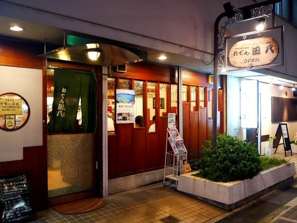 大阪關東煮 田八