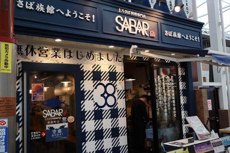 大阪鯖魚料理專門店