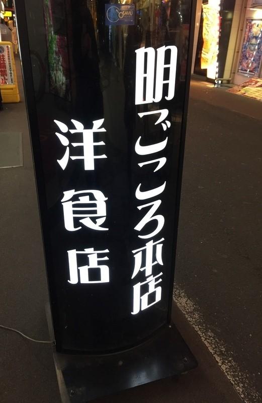 JR京橋站洋食館