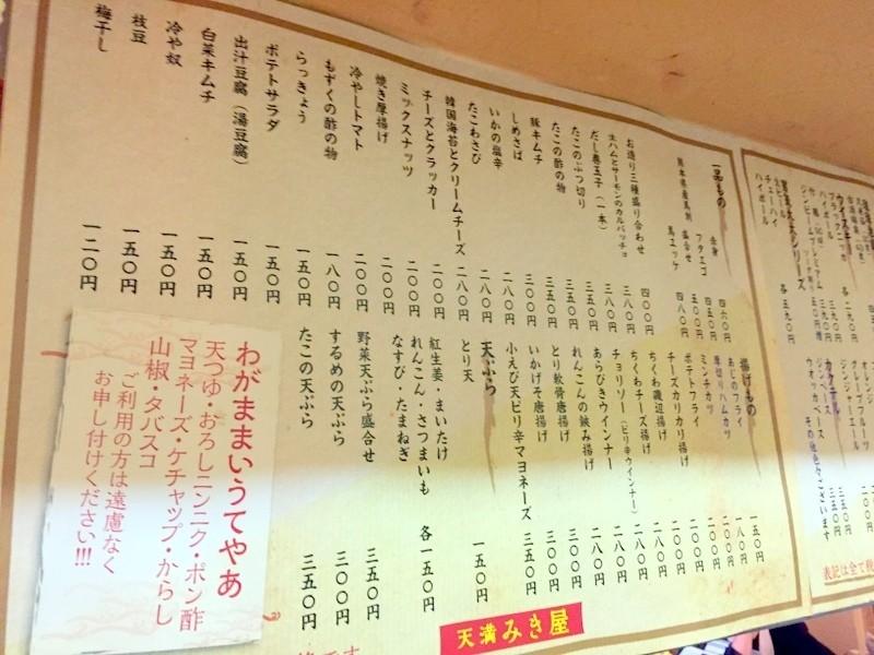 大阪立吞店MIKIYAみき屋