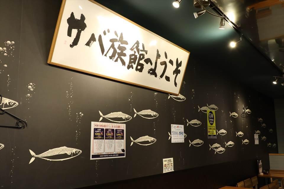 鯖魚料理專門店 SABAR
