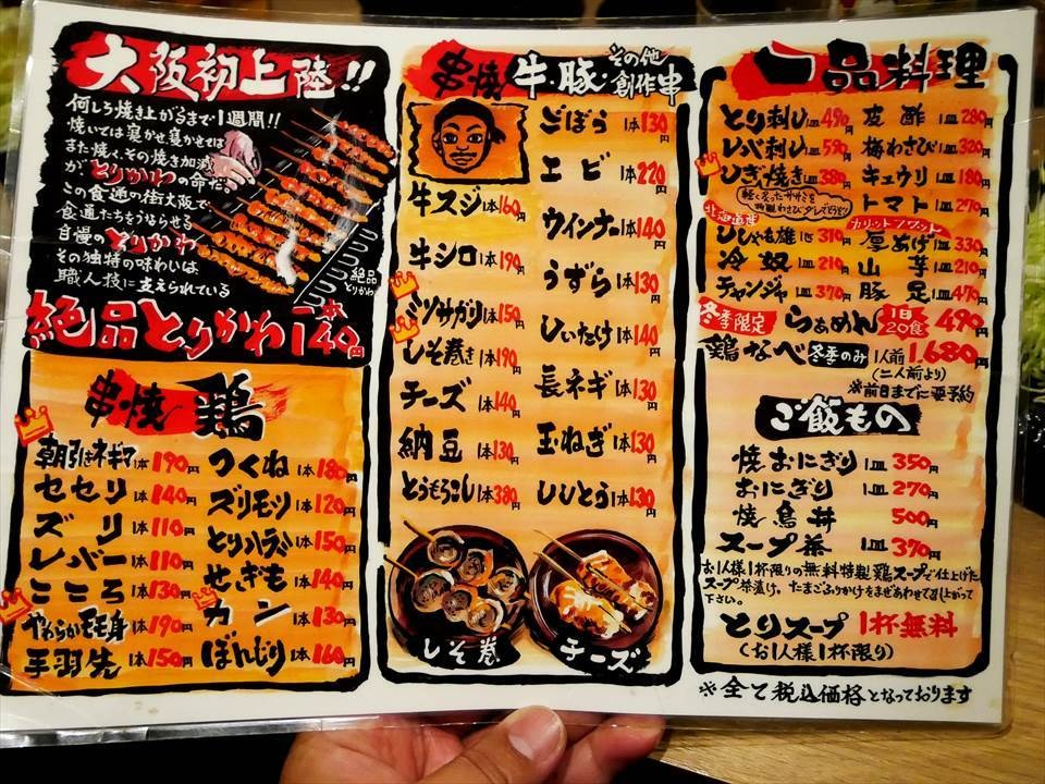 日式串燒菜單