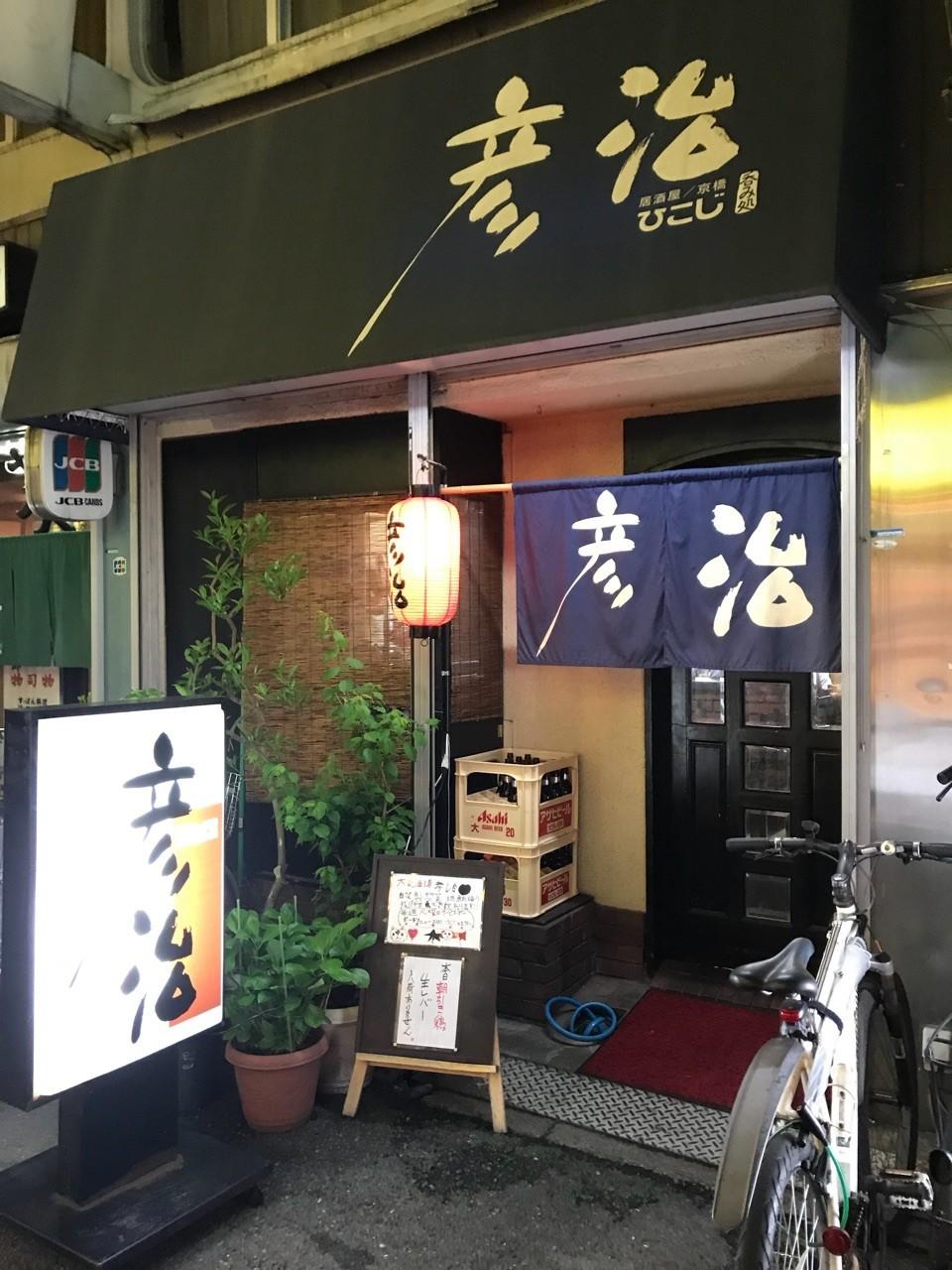 大阪京橋彦治