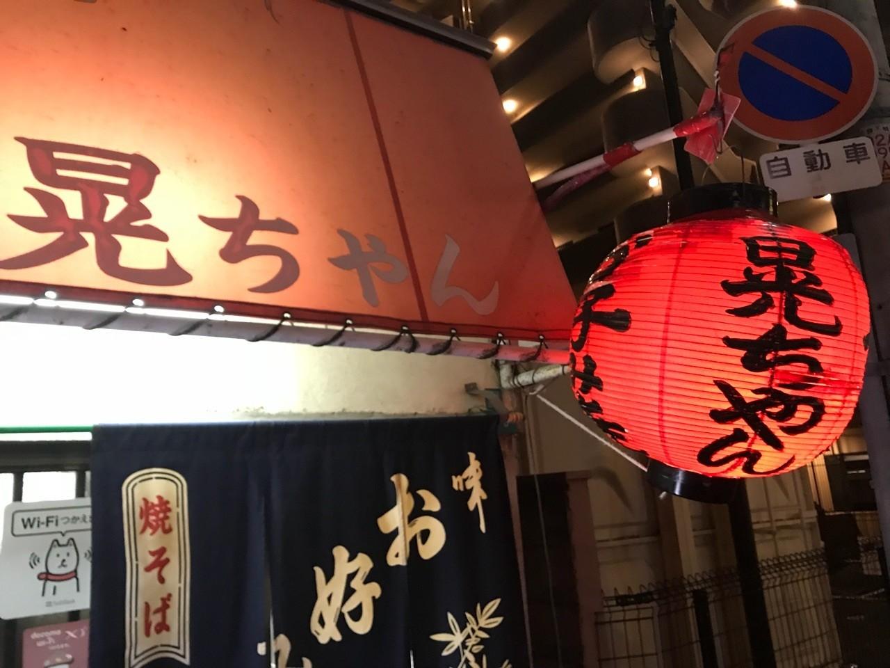 大阪京橋小店