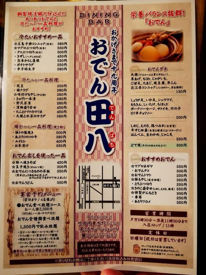 日式關東煮菜單
