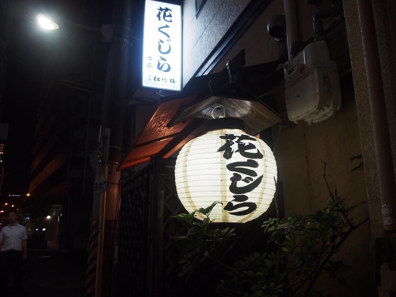 大阪好吃關東煮