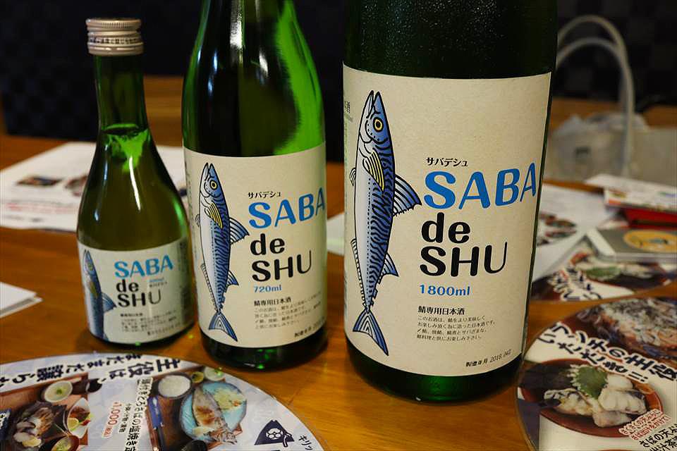 鯖專用日本酒