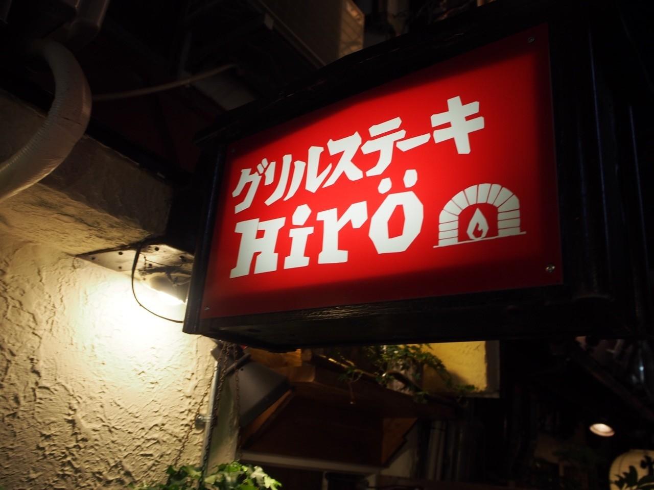 大阪牛排館