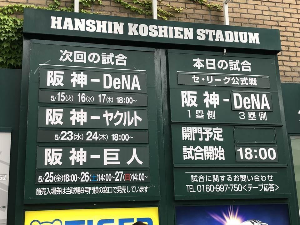 阪神甲子園球場對戰公告表