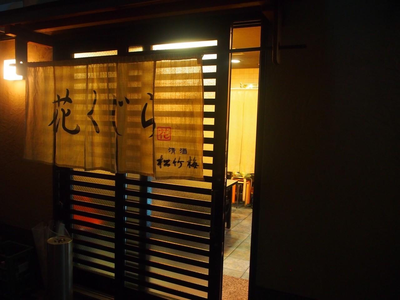 新福島關東煮名店
