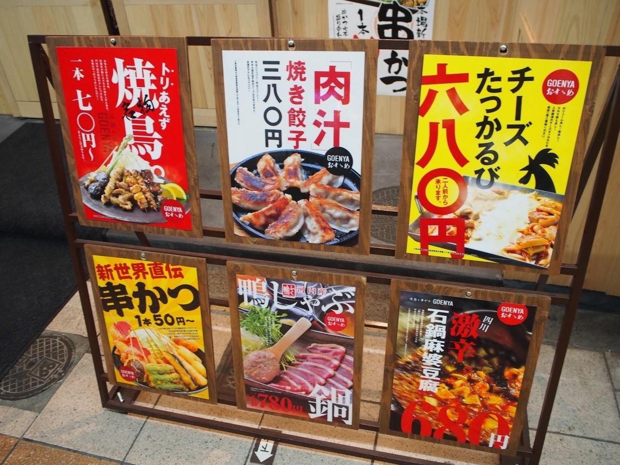串炸50日圓起~!烤雞肉串70日圓~!鴨肉鍋只要780日圓!價格便宜到引人注目的店!天王寺『GOENYA 天王寺店』