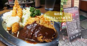 Grill-New-Tomohiro炸蝦
