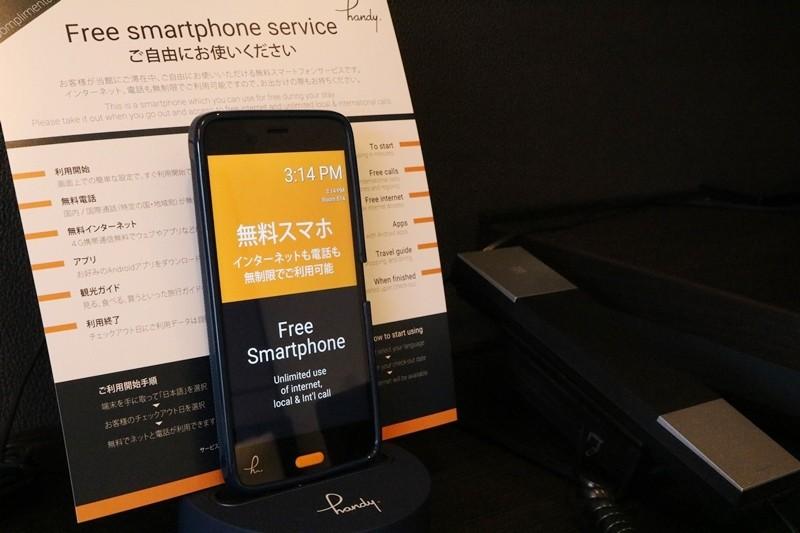 大阪比偲奇飯店HANDY智慧型手機免費通話