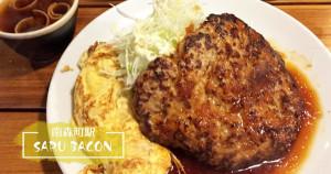 SARU-BACON漢堡排午餐