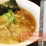 TSURUMEN餛飩麵