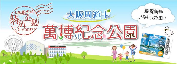大阪観光局×O-share特別企劃『大阪周遊卡 萬博紀念公園特集』