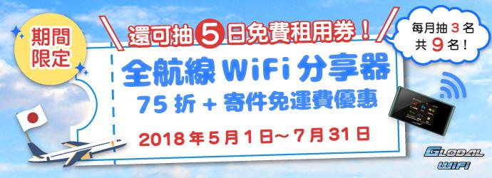 《GLOBAL WiFi》全航線分享器租金限時75折+寄件免運優惠券!