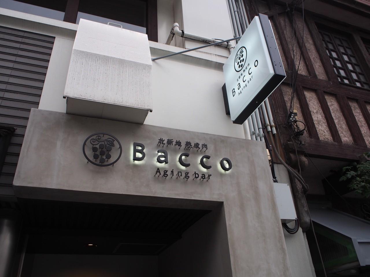 大阪北新地熟成肉Bacco