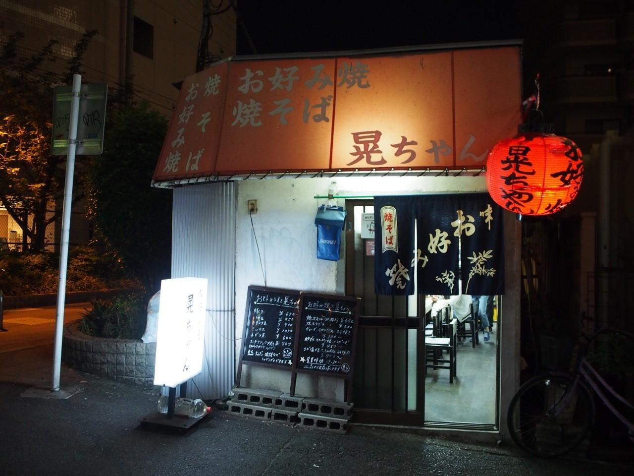 大阪京橋居酒屋