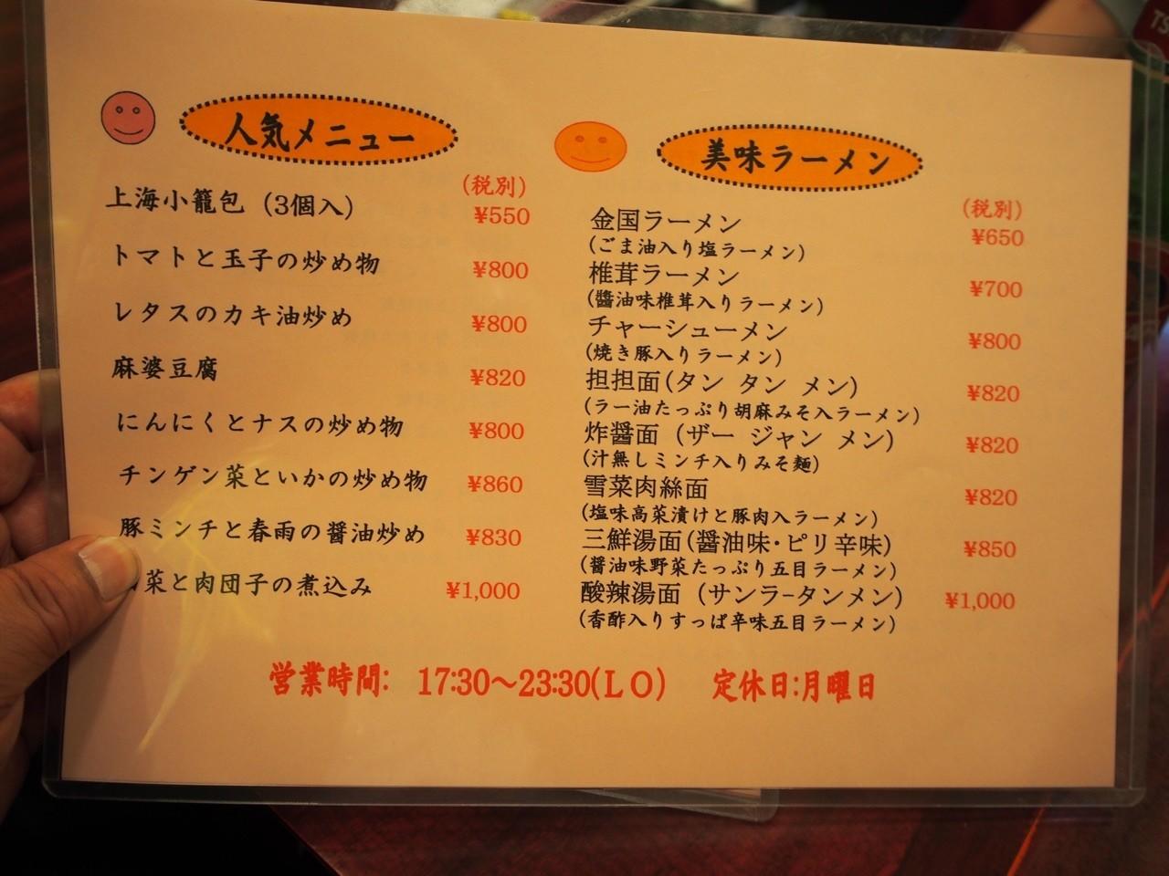 大阪京橋道地中華料理