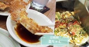 京橋晃ちゃん大阪燒店內的煎餃