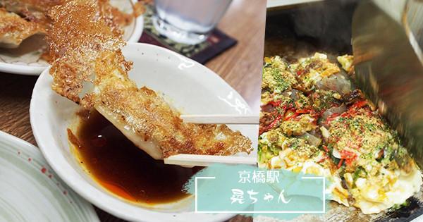 京橋『晃ちゃん』!大阪燒店的美味餃子及「KONCHIKUSHO燒」