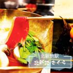 北新地sakura馬肉料理