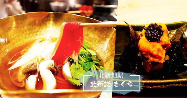 享受高級夜晚!品嚐豪華新鮮馬肉在『北新地 SAKURA(北新地 さくら)』!