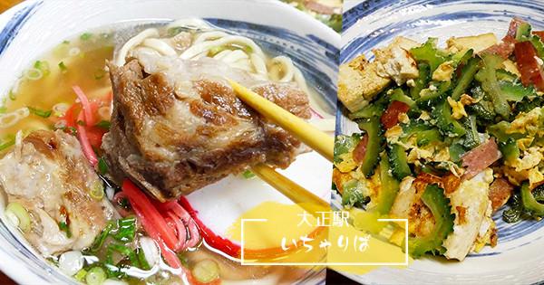 """這裡是""""大阪的沖繩""""!大正區的道地沖繩料理!『ICHARIBA(いちゃりば)』"""