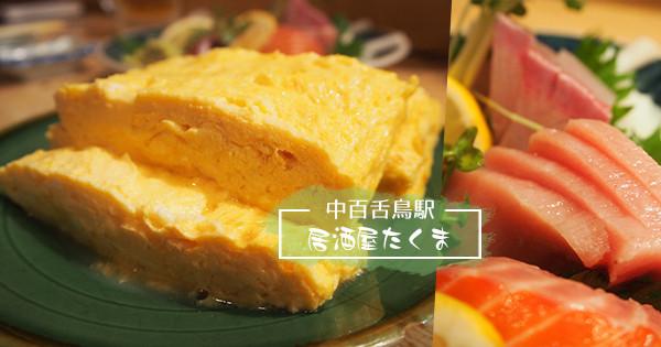 隱居好店!多汁香嫩的極品玉子燒!中百舌鳥『居酒屋TAKUMA(たくま)』