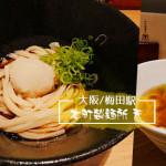 本町製麺所烏龍麵