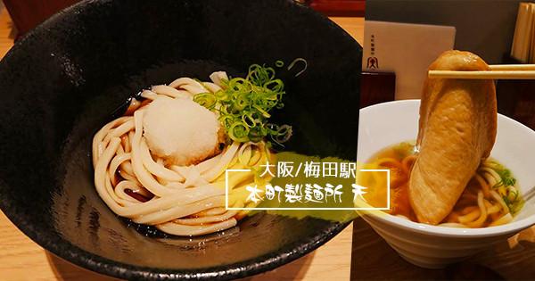 深受大阪人喜愛的烏龍麵店『本町製麵所』進駐梅田的LUCUA大阪!