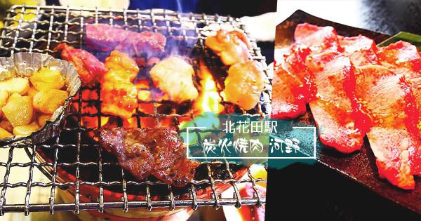 牛舌、牛五花、牛內臟超級好吃!堺・北花田『炭火焼肉 河野』